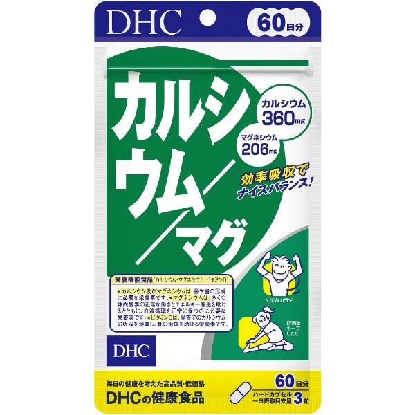 DHCディーエイチシーDHC(ディーエイチシー)カルシウム・マグ60日分(180粒)〔栄養補助食品〕【wtcool】