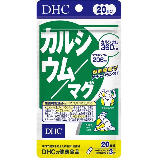 DHCディーエイチシーDHC(ディーエイチシー)カルシウム・マグ20日分(60粒)〔栄養補助食品〕【wtcool】