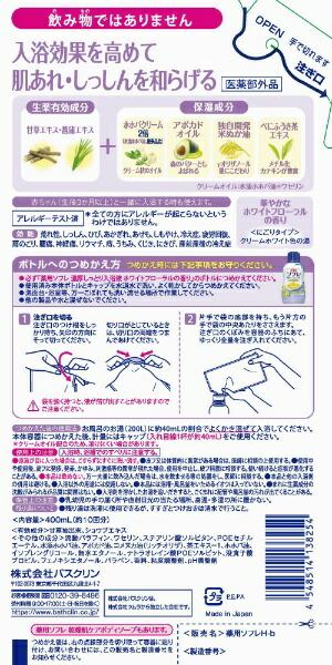 バスクリンBATHCLIN薬用ソフレ濃厚しっとり入浴液ホワイトフローラルの香りつめかえ用(400ml)[入浴剤]