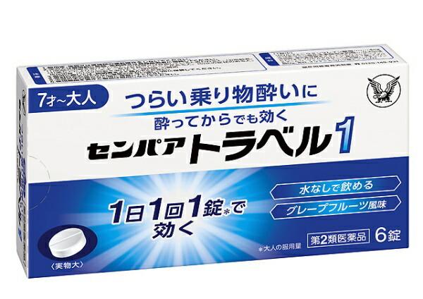【第2類医薬品】センパアトラベル1(6錠)〔酔い止め〕【wtmedi】大正製薬Taisho