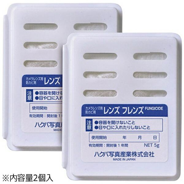 ハクバHAKUBAレンズ専用防カビ剤レンズフレンズ(2個入)KMC-62
