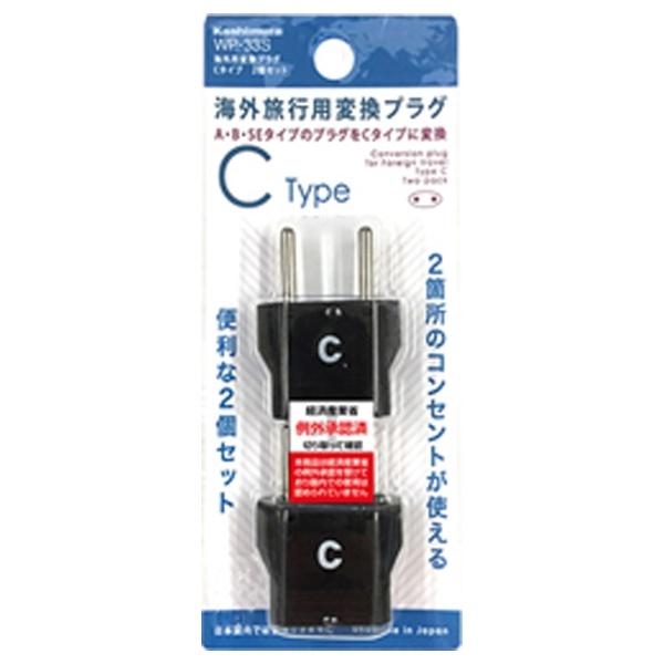樫村KASHIMURA海外用変換プラグCタイプ2個セットWP-33S[WP33S]