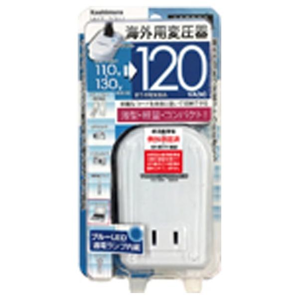樫村KASHIMURA変圧器(ダウントランス)(110-130V⇒100V・容量120W)WT-33U[WT33U]