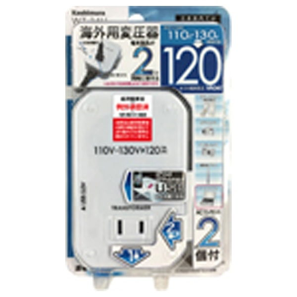 樫村KASHIMURA変圧器(ダウントランス)(110-130V⇒100V・容量120W・USB出力端子0.5A)WT-34U[WT34U]