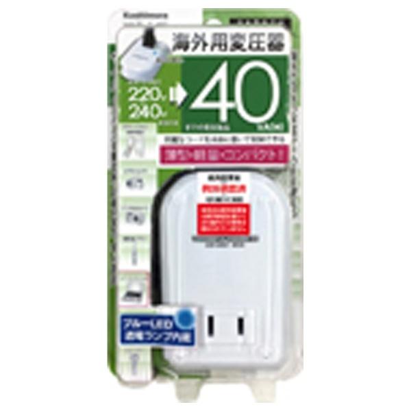 樫村KASHIMURA変圧器(ダウントランス)(220-240V⇒100V・容量40W)WT-54E[WT54E]