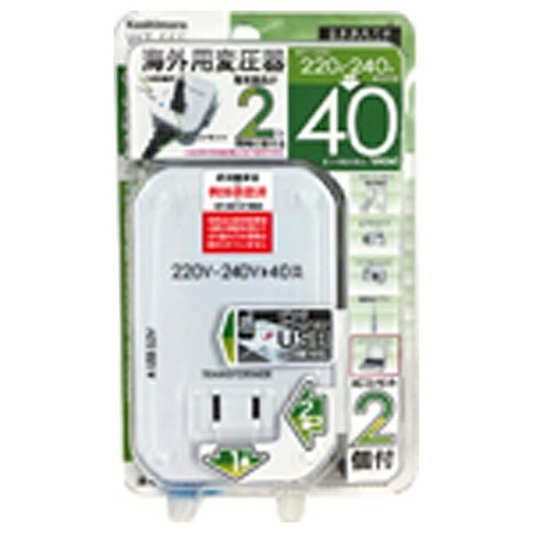 樫村KASHIMURA変圧器(ダウントランス)(220-240V⇒100V・容量40W・USB出力端子0.5A)WT-55E[WT55E]