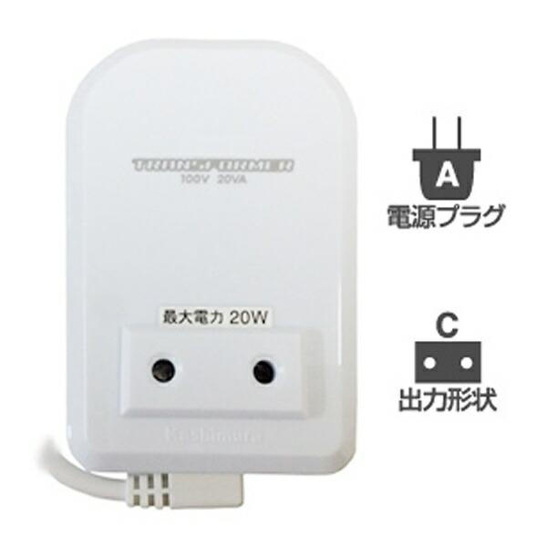 樫村KASHIMURA変圧器(アップトランス)(100V⇒220-240V・容量20W)WT-91J[WT91J]