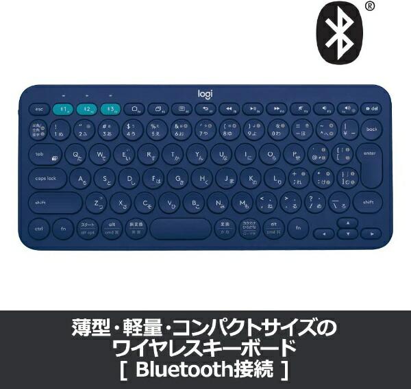 ロジクールLogicoolK380BLマルチデバイスキーボードブルー[Bluetooth/ワイヤレス][K380BL]
