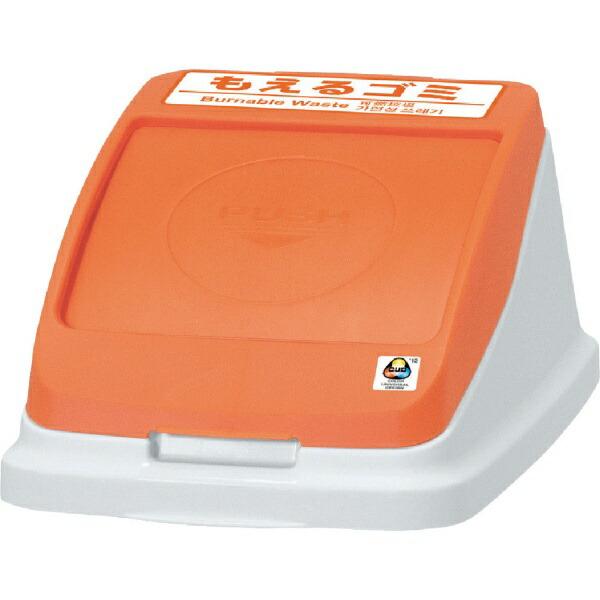 アロン化成ARONKASEI分別ペールプッシュフタもえるオレンジCF2230585954