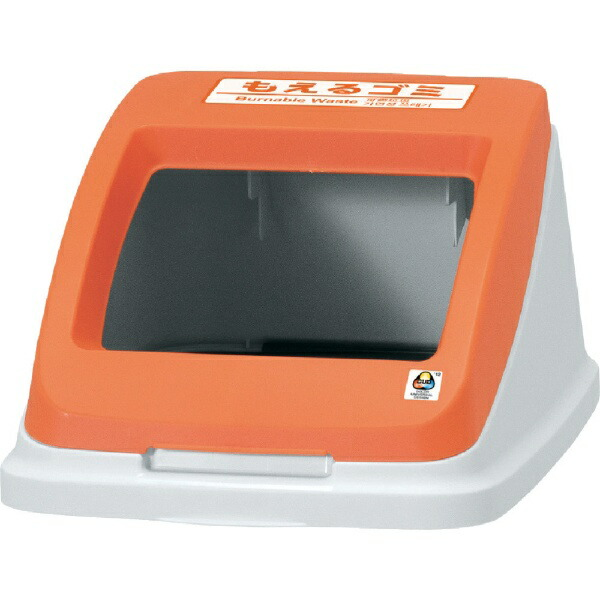 アロン化成ARONKASEI分別ペールフタもえるオレンジCF50585960