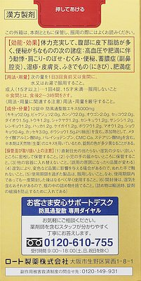 【第2類医薬品】新・ロート防風通聖散錠満量(264錠)【wtmedi】ロート製薬ROHTO