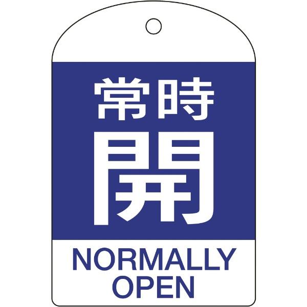 日本緑十字JAPANGREENCROSSバルブ開閉札常時開(青)60×40mm両面表示10枚組PET164063