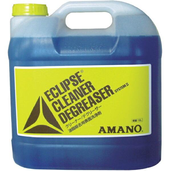 アマノAMANO油脂除去用洗剤デグリーザー2VF434301