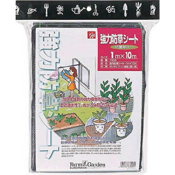キンボシKINBOSHI強力防草シート(抗菌剤入り)7005