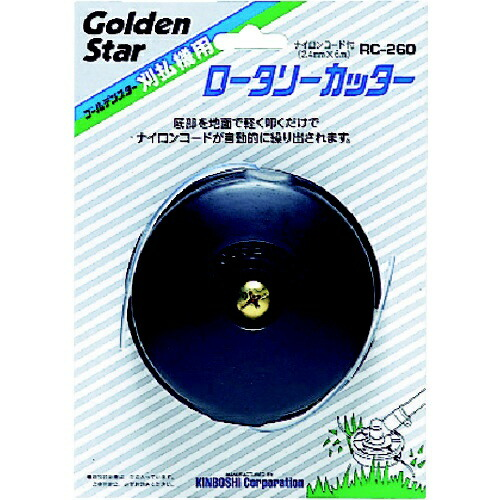 キンボシKINBOSHIロータリーカッター700260
