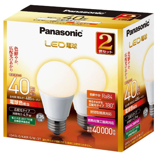 パナソニックPanasonicLDA5L-G/K40E/S/W/2TLED電球ホワイト[E26/電球色/2個/40W相当/一般電球形/広配光タイプ][LDA5LGK40ESW2T]