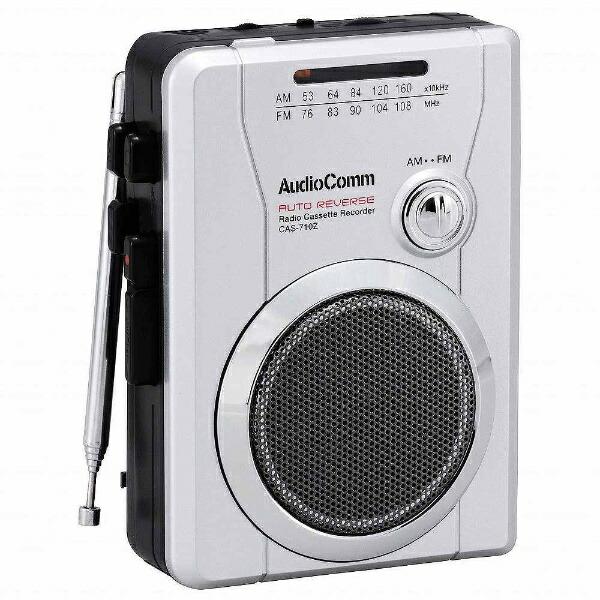 オーム電機OHMELECTRICCAS-710ZポータブルカセットレコーダーAudioComm[ラジオ機能付き][CAS710Z]