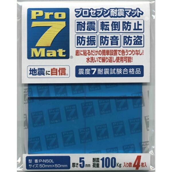 プロセブンPro7プロセブン耐震マット50ミリ角4枚入りPN50L