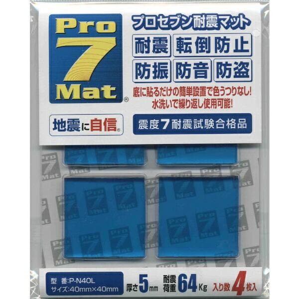 プロセブンPro7プロセブン耐震マット40ミリ角4枚入りPN40L