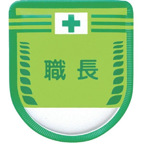 つくし工房TSUKUSHIKOBO役職表示ワッペン「職長」安全ピン付き883A
