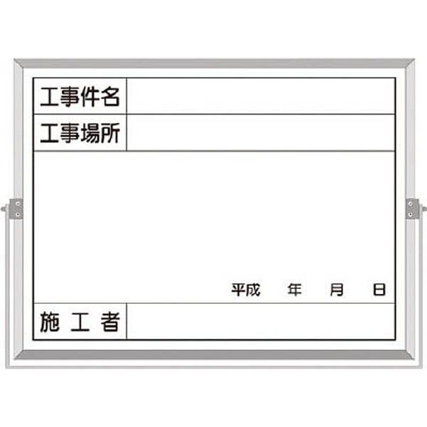 つくし工房TSUKUSHIKOBOホーロー工事撮影用黒板(工事件名・工事場所・施工者・年月日欄付)BS5A