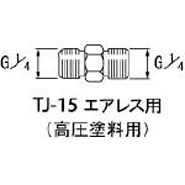 アネスト岩田ANESTIWATA高圧塗料用継手G1/4×G1/4中間TJ15
