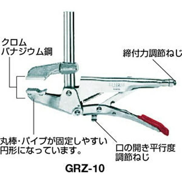 ベッセイBESSEYクランプGRZ型開き100mmGRZ10