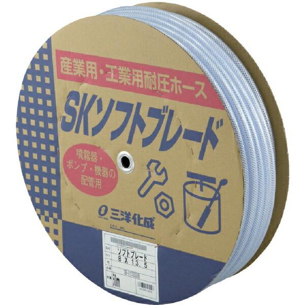 三洋化成SANYOKASEISKソフトブレードホース8×13.550mドラム巻SB8135D50B