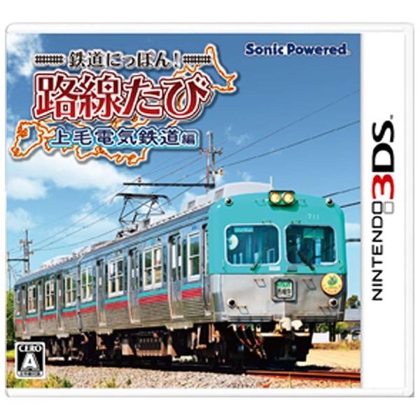 ソニックパワードSonicPowered鉄道にっぽん!路線たび上毛電気鉄道編【3DSゲームソフト】