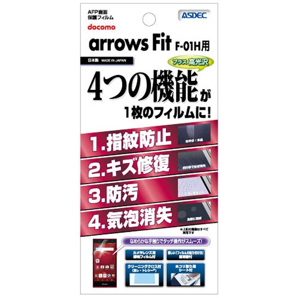 アスデックASDECarrowsFitF-01H用AFP画面保護フィルムAFP-F01H[AFPF01H]