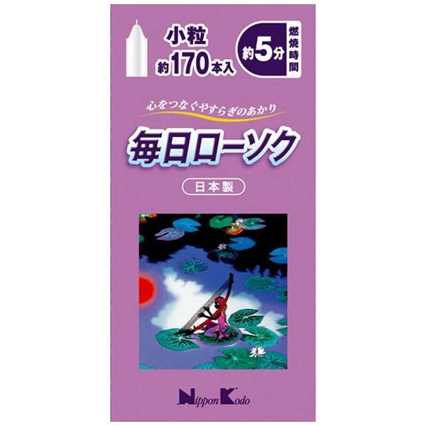 日本香堂NipponKodo毎日ローソク小粒170本入〔ろうそく・線香〕