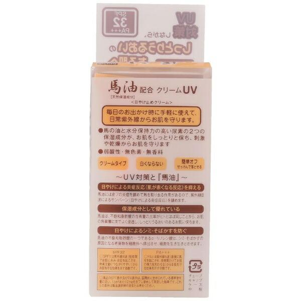 ジュンコスメティック馬油クリームUV(40g)[日焼け止め]