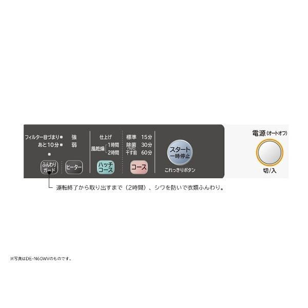 日立HITACHI衣類乾燥機ピュアホワイトDE-N50WV-W[乾燥容量5.0kg/電気式(50Hz/60Hz共用)][5キロDEN50WV]