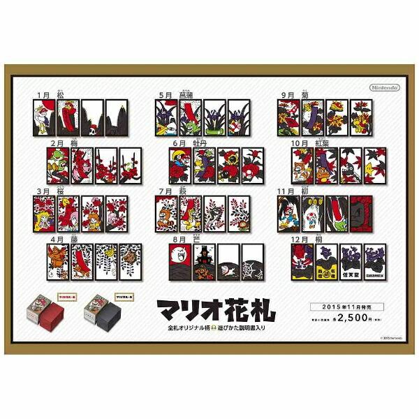 任天堂Nintendoマリオ花札・赤
