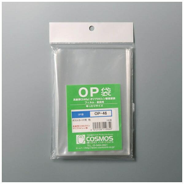 コスモスインターナショナルCOSMOSOP袋ポストカードサイズ100枚OP-46[OP46]
