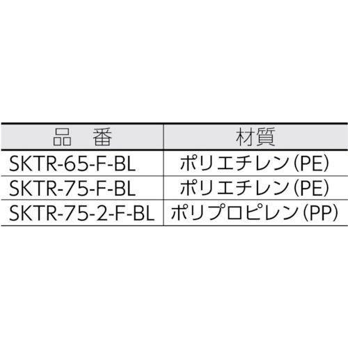 三甲サンコーサンコータル#75フタブルーSKTR75FBL
