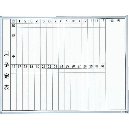 トラスコ中山スチール製ホワイトボード月予定表・縦600×900GL222