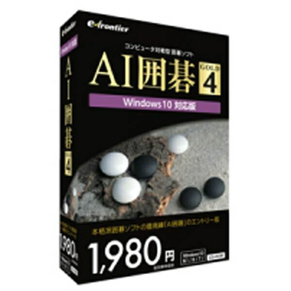 イーフロンティアefrontier〔Win版〕AI囲碁GOLD4Windows10対応版[AIイゴGOLD4]