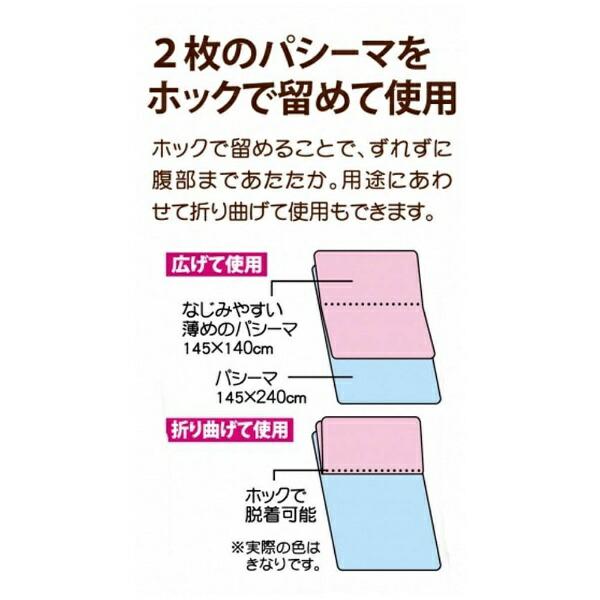 龍宮パシーマキルトケット肩あったかシングルサイズ(180×240cm/きなり)