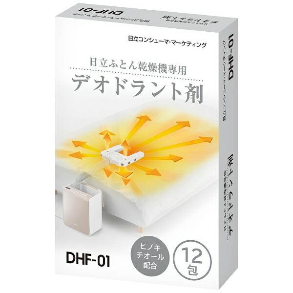 日立HITACHI純正布団乾燥機専用デオドラント剤(12包)DHF-01[DHF01]