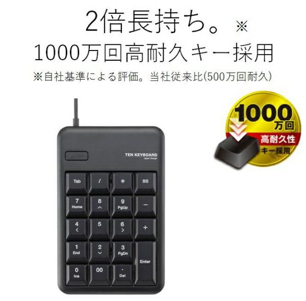 エレコムELECOMTK-TCM011テンキーブラック[USB/有線][TKTCM011BK]