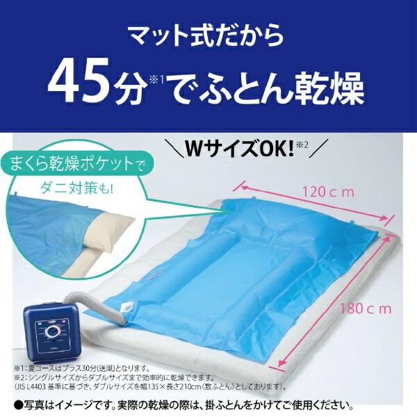 三菱MitsubishiElectricふとん乾燥機ブーツクリニックオリエントネイビーAD-X70LS[マットタイプ/ダニ対策モード搭載][布団乾燥機ADX70LS]