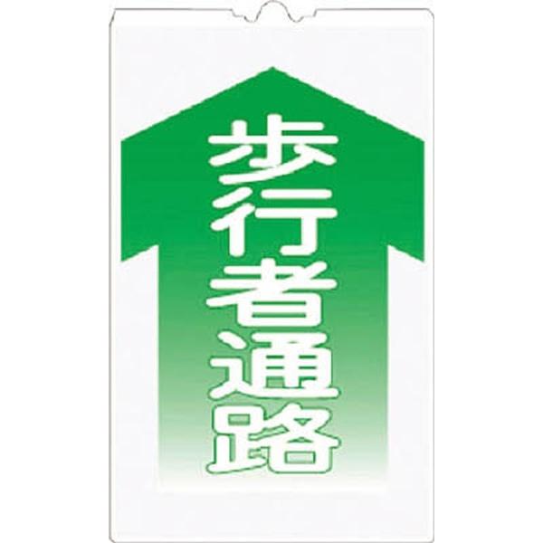 つくし工房TSUKUSHIKOBOつくしコーンサインTS「歩行者通路」TS−4