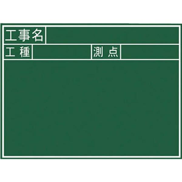 シンワ測定黒板木製450×600mm横J「工事名・工種・測点」77037