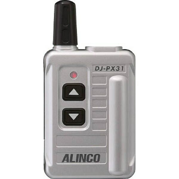 アルインコALINCO交互20ch+中継27ch対応特定小電力トランシーバー(シルバー/1台)DJ-PX31S[DJPX31S]