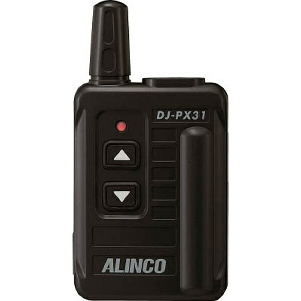アルインコALINCO交互20ch+中継27ch対応特定小電力トランシーバー(ブラック/1台)DJ-PX31B[DJPX31B]