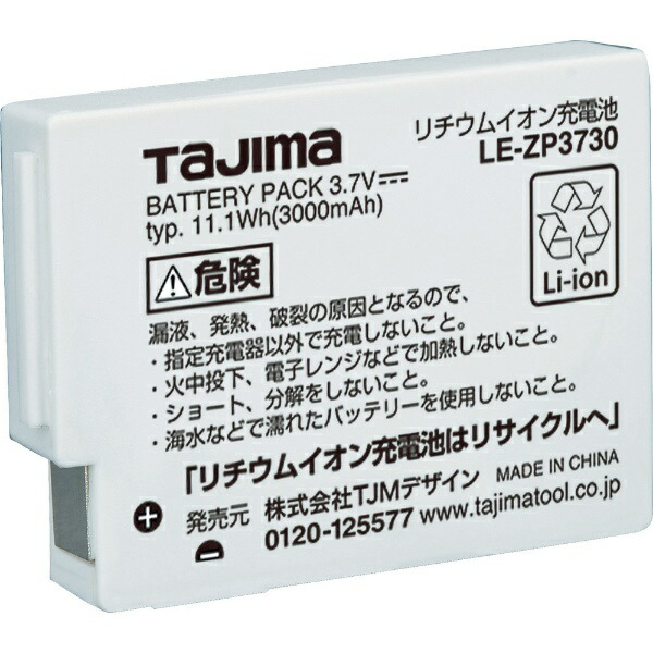 TJMデザインタジマリチウムイオン充電池3730LE−ZP3730