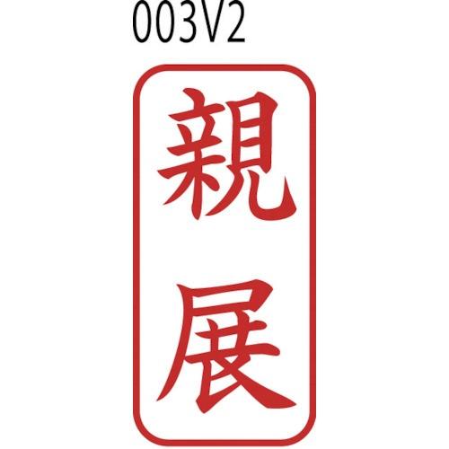シヤチハタShachihataシャチハタXスタンパーA型赤親展タテXAN−003V2