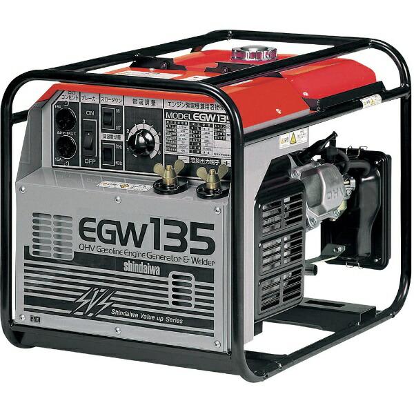 やまびこYAMABIKO新ダイワエンジン溶接機135AEGW135【メーカー直送・代金引換不可・時間指定・返品不可】