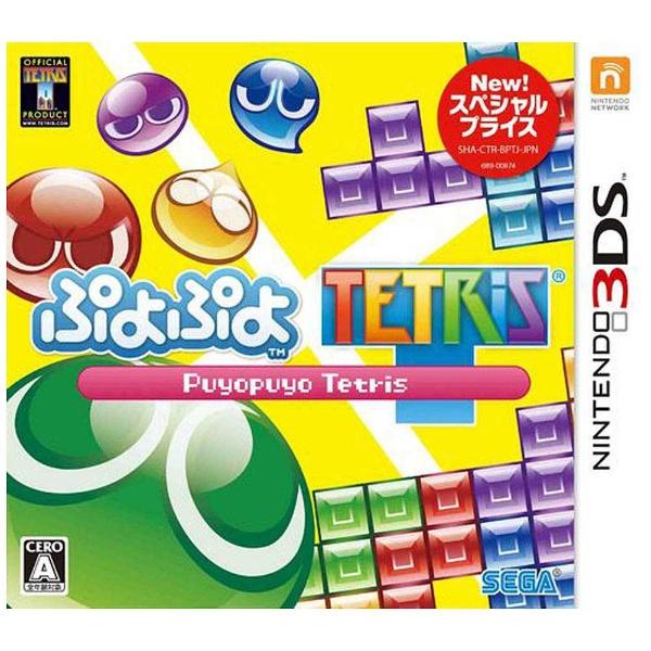 セガSEGAぷよぷよテトリススペシャルプライス【3DSゲームソフト】